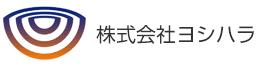 株式会社ヨシハラ